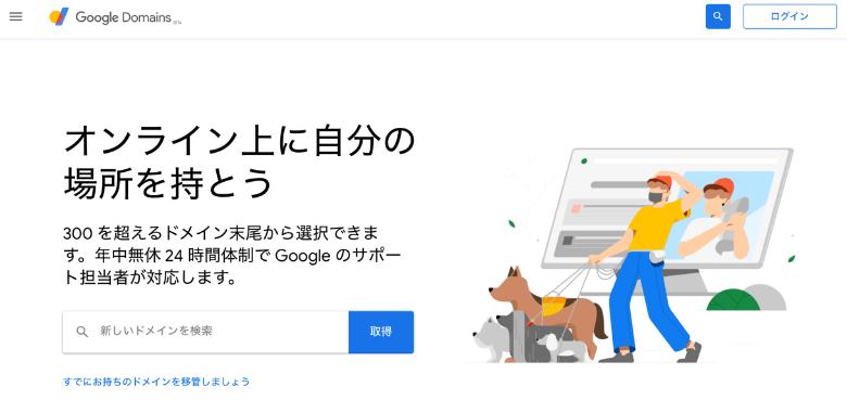 Googleドメイン