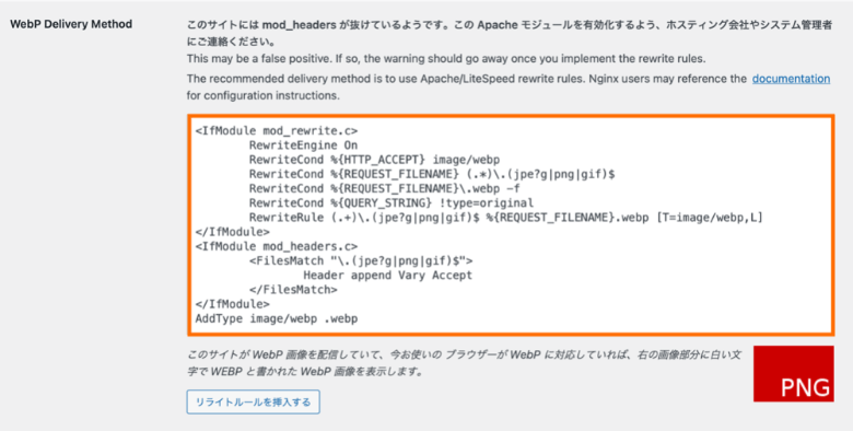 EWWW Image Optimizer WebP変換の.htaccess