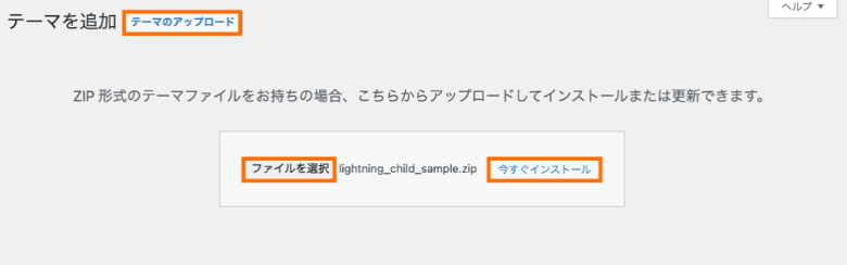 Lightningの子テーマインストール