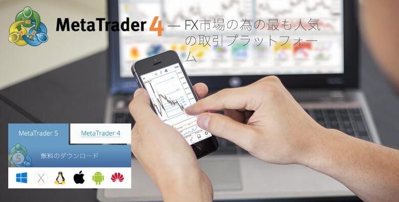 FX自動売買システム:MT4