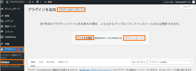 Responsive Tablesのインストール