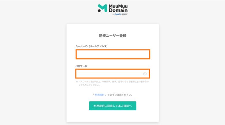 ムームーIDの新規ユーザー登録