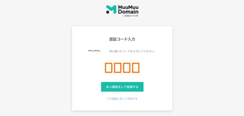 ムームードメイン 認証コードの入力