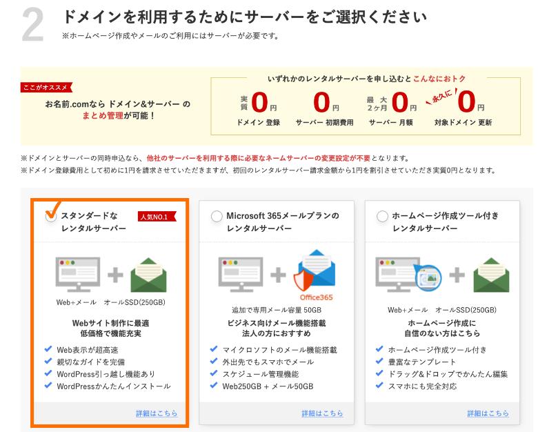 お名前.comでドメイン取得と併せてサーバーを申し込み