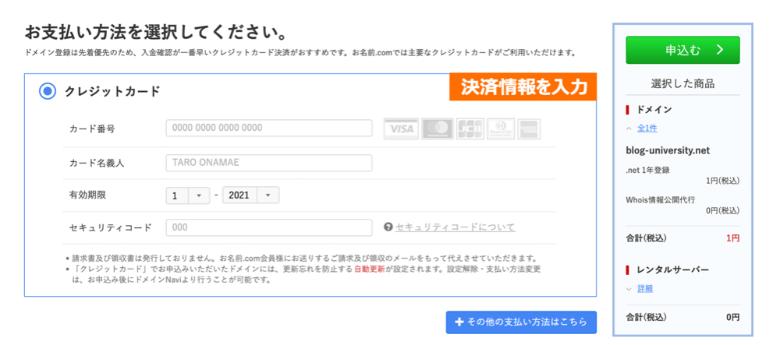 お名前.comで支払情報を入力