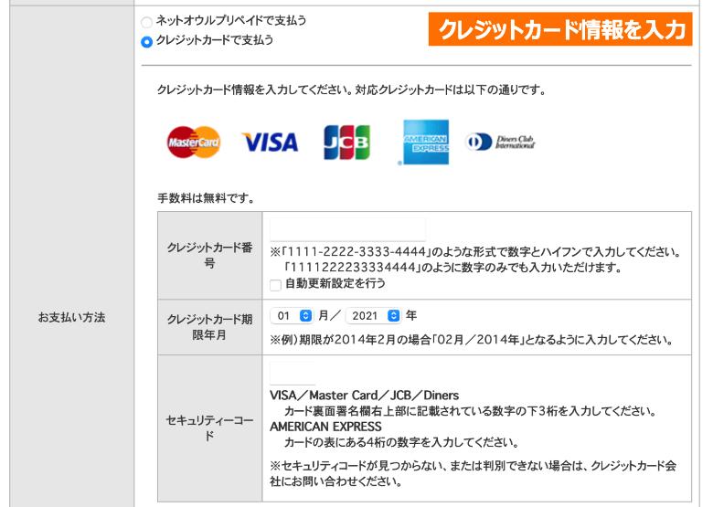 スタードメイン クレジットカード情報の入力