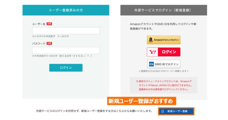 バリュードメイン 新規ユーザー登録