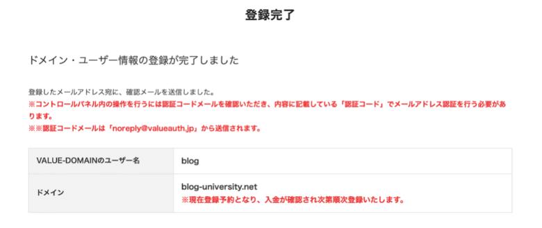 バリュードメイン ユーザー登録の完了