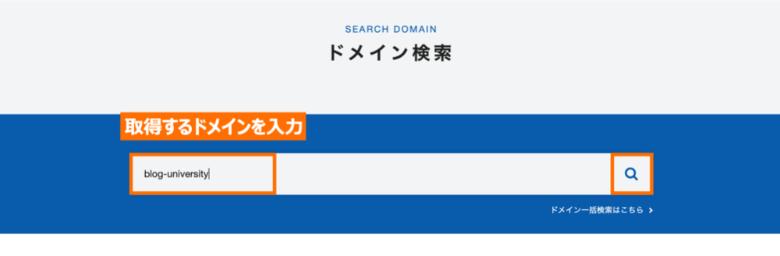 バリュードメイン ドメインの検索