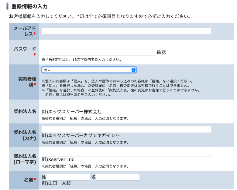 エックスドメインの登録者情報