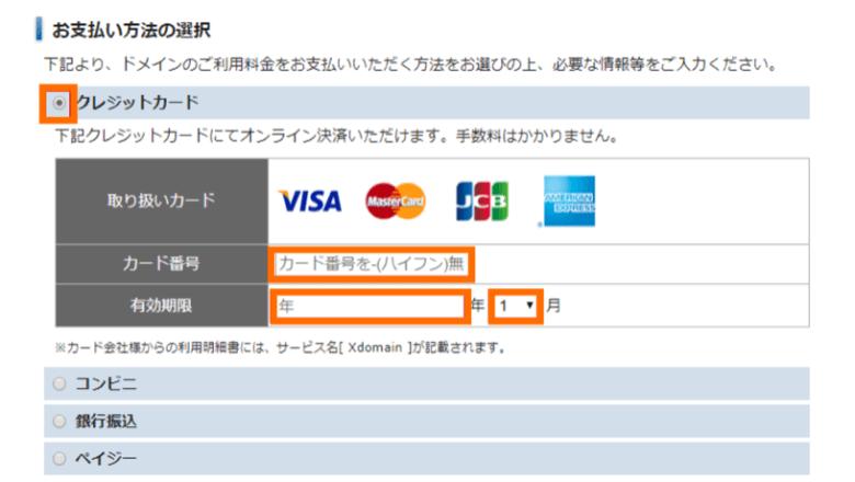 エックスドメインの支払情報の入力