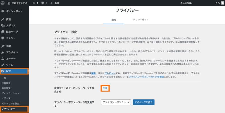 プライバシーポリシーページを新規作成