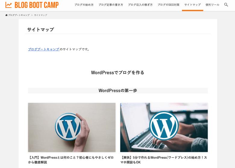 人間の読者用のHTMLサイトマップ