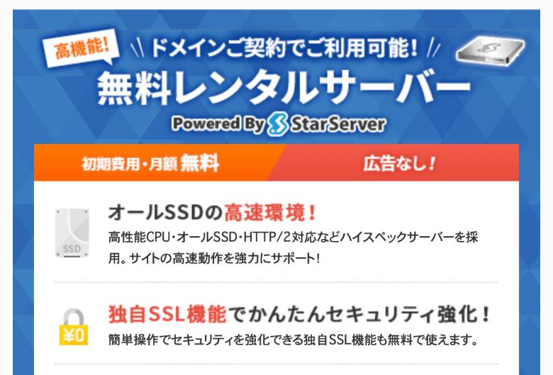 スタードメインには無料レンタルサーバーがあり