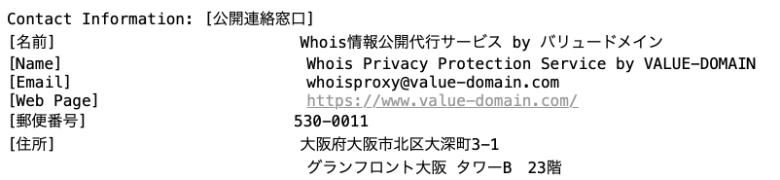 バリュードメインで.jpのwhois非公開