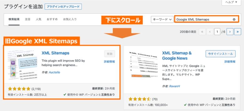 Google XML Sitemapsがない?