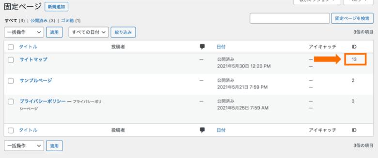 サイトマップ固定ページのIDを確認