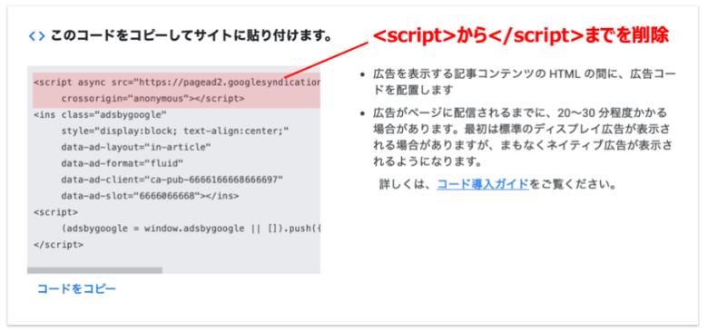 AdsenseコードのScriptタグを削除