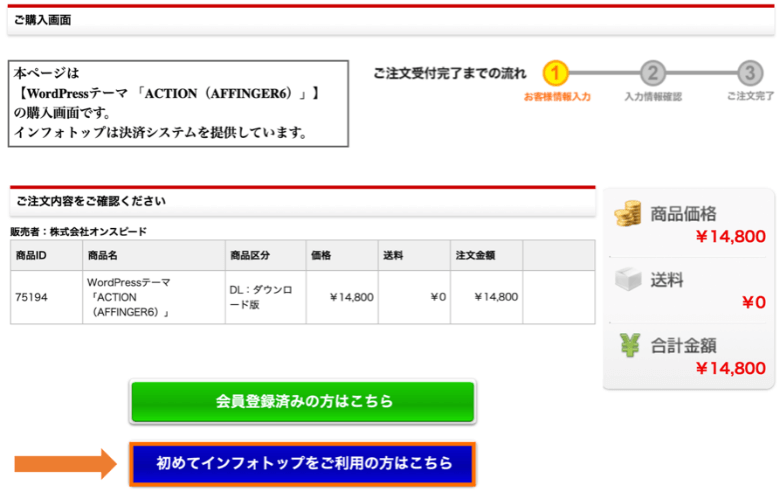 AFFINGER6購入専用画面