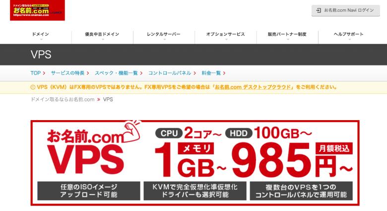 お名前.com VPS