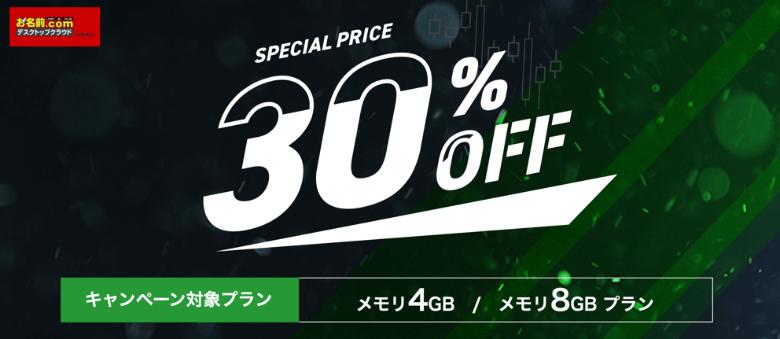 お名前.com VPS 30%OFFキャンペーン