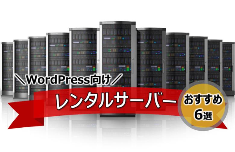 WordPress向けレンタルサーバーのおすすめ6選