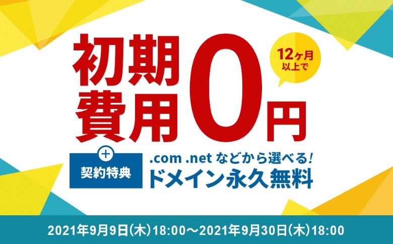 エックスサーバー 初期費用0円キャンペーン